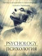 Обучение гипнозу в казани обучение гипнотерапии психолог казань