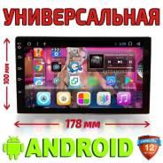 Автомагнитола универсальная Android.7.1.2(8 ядер.2+32GB) Гарантия год. Под заказ