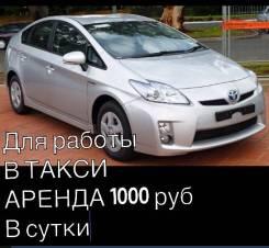Водитель такси. Улица Станционная 10