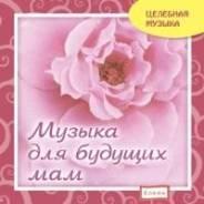 Audio CD, Целебная музыка, музыка для будущих мам