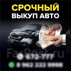 Нужны деньги? мы купим ваше авто