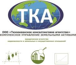 Продажа коммерческой недвижимости во Владивостоке и крае. Услуги