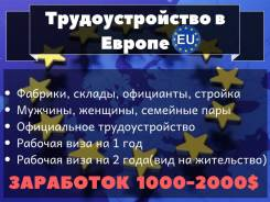 Трудоустройство в Европе. Рабочая виза! Фабрики, заводы, стройка, общепит.