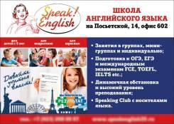 Набор в группы по обучению английскому языку на новый учебный год.