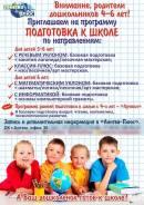 Программы по Подготовке К Школе!