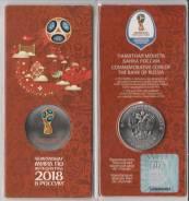 Монета 25 рублей Футбол, цветная, 1-й выпуск, в наличии