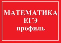 Репетитор по математике. 9-11 классы, ОГЭ, ЕГЭ профиль