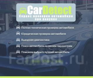 Автоподбор. Выездная диагностика автомобиля при покупке