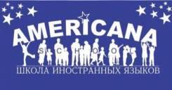 """Преподаватель английского языка. ЧОУ ДО """"Американа"""". Улица Локомотивная 12а"""