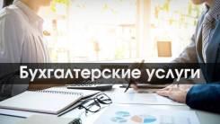 Удаленное ведение бухгалтерского учета ИП ООО