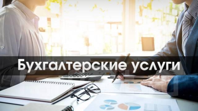 Регистрация ооо ведение бухгалтерского подготовка электронной отчетности в 1с