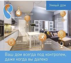 Домашний интернет и телевидение