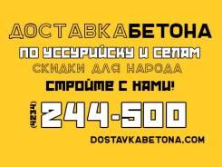 Бетон цена уссурийск растворы цементные марка 100 цена в москве