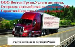 Услуги автовоза по отправке автомобилей по регионам РФ