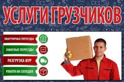 Услуги грузчиков 250 р/час. Разнорабочие. Уборка снега