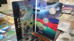 Капсульный буклет Футбол - 25 рублей 1 + 2 + 3 и купюра