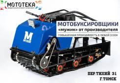 Мотобуксировщики Мужик в г. Томск от офиц. дилера