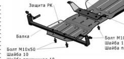 Защита раздаточной коробки. Mitsubishi L200, KB4T Mitsubishi Pajero Sport, KH0 Двигатели: 4D56, 4M41, 6B31, HP, 4D56HP