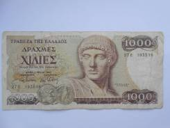 Драхма Греческая.