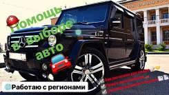 Помощь в выборе автомобиля в ваш бюджет. Аренда толщиномера.