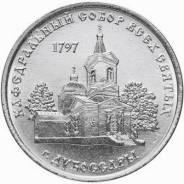 Приднестровье, 1 рубль 2017 года - Кафедральный собор Всех Святых