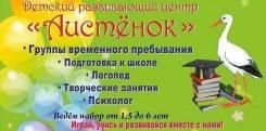 """Воспитатель. ООО """"Услуги АРС"""". Улица Стрелковая 27а"""