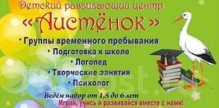 Воспитатель детского сада. ООО Услуги АРС. Улица Стрелковая 27а