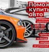 Помощь в покупке авто, проверка, выезд по области автоподбор