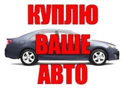 Куплю ваше авто!