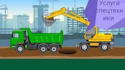 Грузоперевозки строительство планирование участка услуги спецтехники