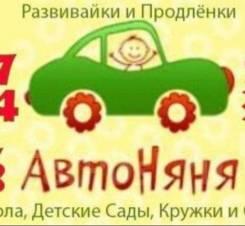 Автоняня или личный водитель