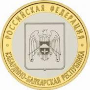 10 рублей 2008 (СПМД) Кабардино-Балкарская Республика