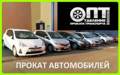 Прокат автомобилей посуточно. Доступные тарифы.