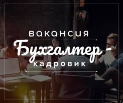 """Ведущий бухгалтер. ООО """"Контур ДВ"""". Улица Светланская 167"""