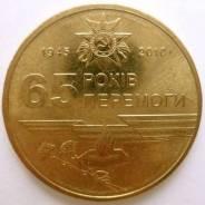 Украина, 1 гривна 2010 года - 65 лет Победы в ВОВ