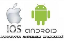Разработка мобильных приложений для Android и Ios