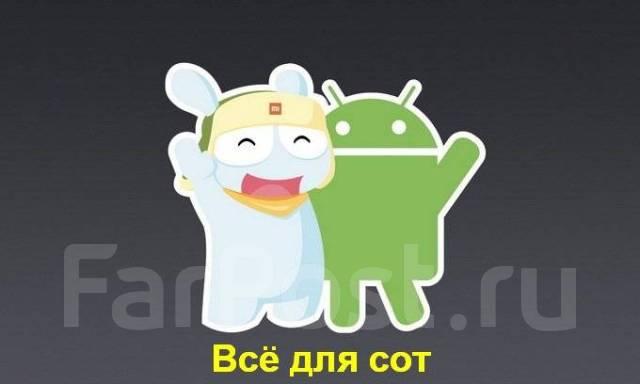 """Все новые и модные телефоны уже здесь! """"ВСЁ ДЛЯ СОТ""""."""