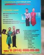 Спортивные бальные танцы для детей во Владивостоке