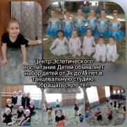 Объявляется набор детей в танцевальную студию