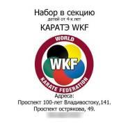 Каратэ Сётокан (WKF) для детей от 4-х лет.