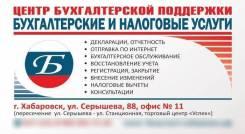 Центр Бухгалтерской Поддержки (бухг. и налоговые услуги от 300 руб. )