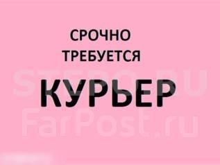 Курьер. ИП Щербуха С.Г. Владивосток