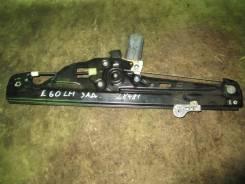 Стеклоподъемный механизм. BMW 5-Series, E60, E61 Двигатели: M47TU2D20, M57D30TOP, M57D30UL, M57TUD30, N43B20OL, N47D20, N52B25UL, N53B25UL, N53B30OL...