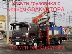 Эвакуатор. Услуги грузовика с к раном борт 5тонн, кран 3тонны.
