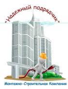 Устали искать подрядчика для выполнения ремонта? ->Надежный подрядчик