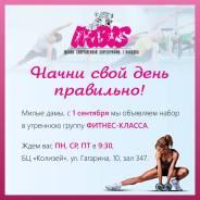 """Набор в утреннюю группу фитнес-класса ШСХ """"Ирбис"""""""