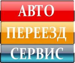 Газель + Два Грузчика, Грузоперевозка, Переезды, Перевозка/Доставка