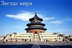 Пекин. Экскурсионный тур. Пекин (скоростной электричкой)