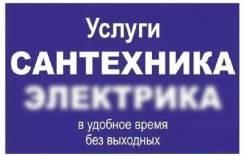 Экстренный Русский Сантехник Сахалинец. работаю.24 часа Южно-Сахалинск
