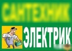 Экстренный, Электрик Работаю 24 часа, Грамотный Мастер, Русский